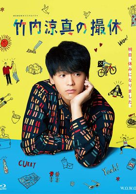 A Day-off of Ryoma Takeuchi 's Poster