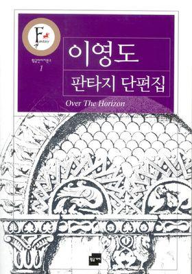 이영도 판타지 단편집's Poster