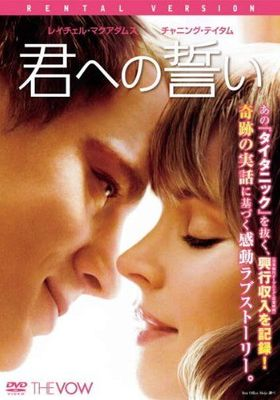 The Vow's Poster