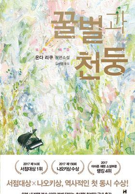 꿀벌과 천둥's Poster