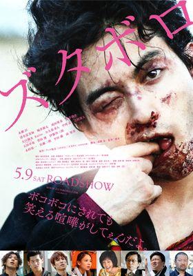 Zutaboro's Poster