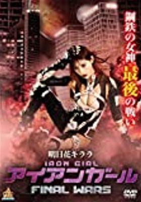 『アイアンガール FINAL WARS』のポスター