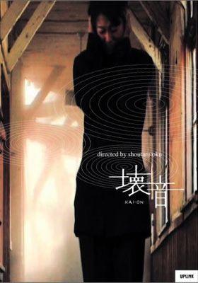 壊音 KAI-ON's Poster