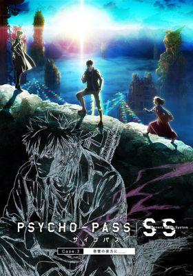 사이코패스 시너스 오브 더 시스템 케이스3: 은원의 너머에의 포스터