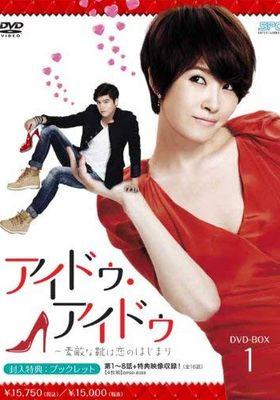 아이두 아이두's Poster