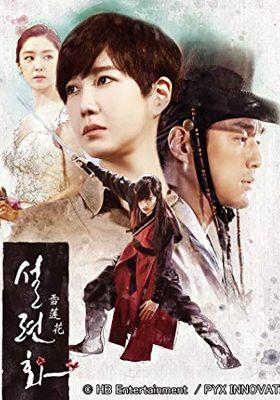 Snow Lotus 's Poster