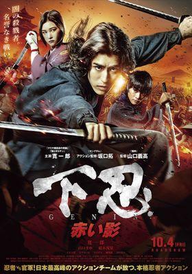 『下忍 赤い影』のポスター