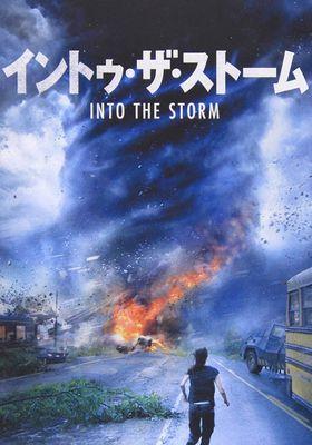 『イントゥ・ザ・ストーム』のポスター
