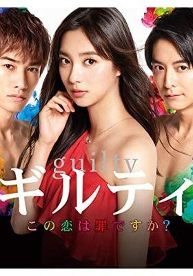 Guilty: Kono Koi wa Tsumi Desuka 's Poster