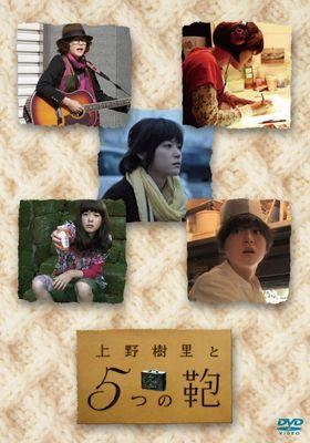 우에노 주리와 다섯개의 가방의 포스터