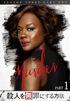 How to Get Away with Murder Season 3's Poster