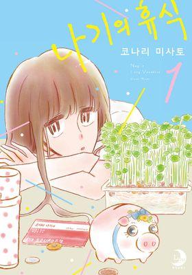 나기의 휴식's Poster