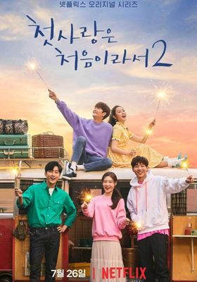 My First First Love Season 2's Poster