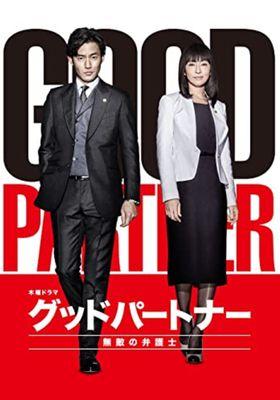 Good Partner 's Poster
