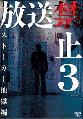 放送禁止3 ストーカー地獄編's Poster