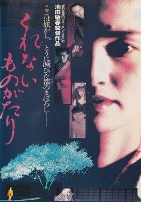 Kurenai monogatari's Poster