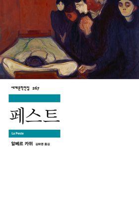 페스트's Poster