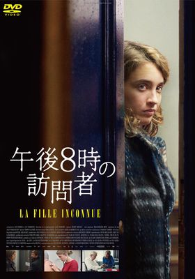The Unknown Girl's Poster