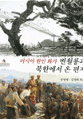 러시아 한인 화가 변월룡과 북한에서 온 편지's Poster