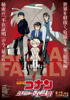 Detective Conan: The Scarlet Alibi's Poster