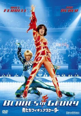 Blades of Glory's Poster