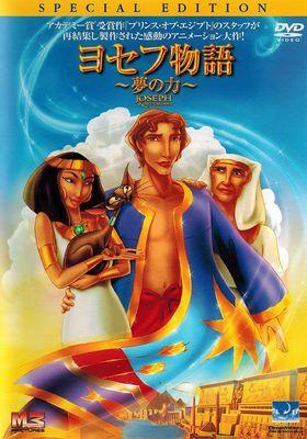 『ヨセフ物語 -夢の力-』のポスター