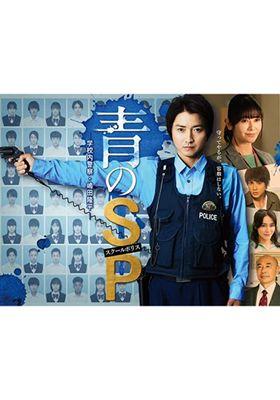 청의 SP -학교 내 경찰 ・ 시마다 류헤이-의 포스터
