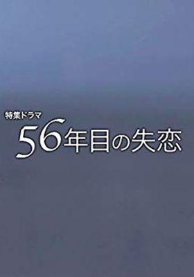 56年目の失恋 's Poster