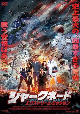 『シャークネード エクストリーム・ミッション』のポスター