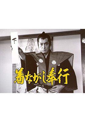 『着ながし奉行』のポスター