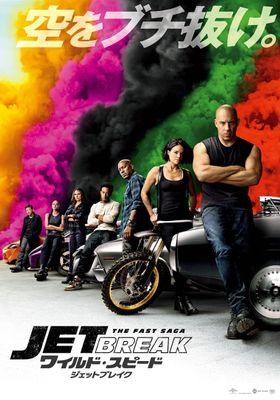 F9: The Fast Saga's Poster
