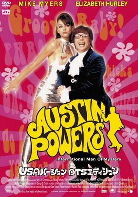 『オースティン・パワーズ』のポスター