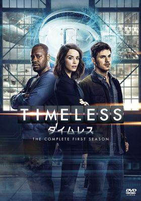 타임리스 시즌 1의 포스터