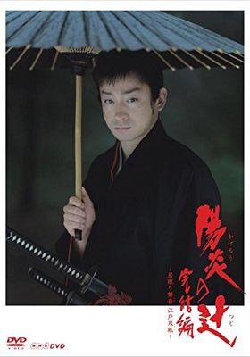 『陽炎の辻 完結編 ~居眠り磐音 江戸双紙~』のポスター