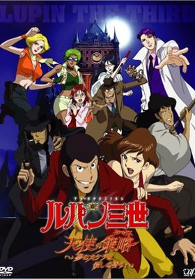 Lupin the Third: Angel Tactics's Poster