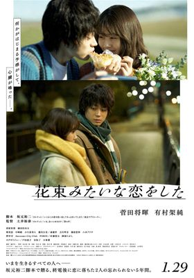 Loved Like a Flower Bouquet's Poster
