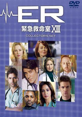 『ER 緊急救命室 シーズン13』のポスター