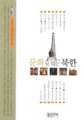 문화로 읽는 북한's Poster