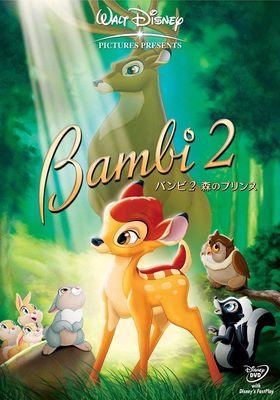『バンビ2/森のプリンス』のポスター