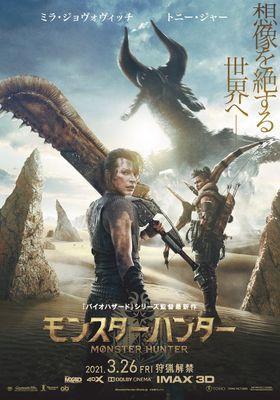 Monster Hunter's Poster