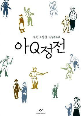 아Q정전's Poster