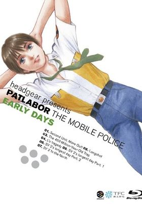 Patlabor: The Mobile Police's Poster
