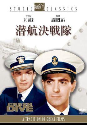 『潜航決戦隊』のポスター