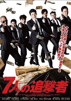 『7人の追撃者』のポスター