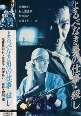 『よるべなき男の仕事・殺し』のポスター
