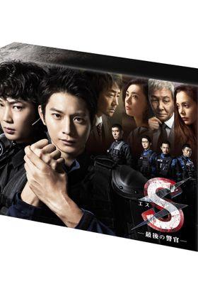 『S-最後の警官-』のポスター