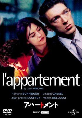 『アパートメント(1996)』のポスター