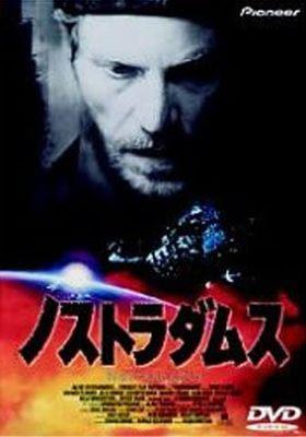 노스트라다무스의 포스터