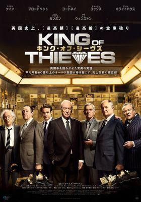 『キング・オブ・シーヴズ』のポスター