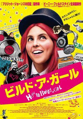 『ビルド・ア・ガール』のポスター